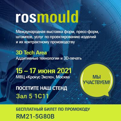 Приглашаем посетить наш стенд на выставке Rosmould 2021